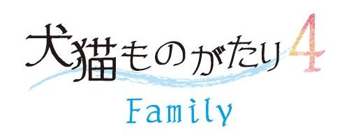 inuneko_f2.jpg